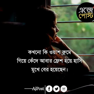 sad love status in bangla