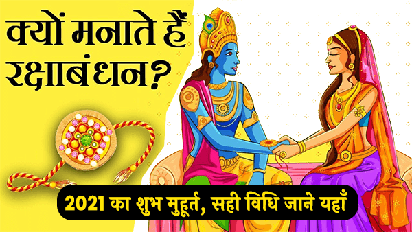 Raksha Bandhan क्यों मनाया जाता है