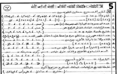 مراجعة نهائية رياضيات للصف الخامس الابتدائي ترم اول لعام 2021