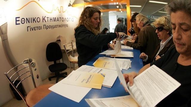 Κτηματολόγιο: Και τους ιδιοκτήτες που έχουν ακινητα στην Αργολίδα εξυπηρετεί το Κεντρικό Γραφείο στο Γαλάτσι