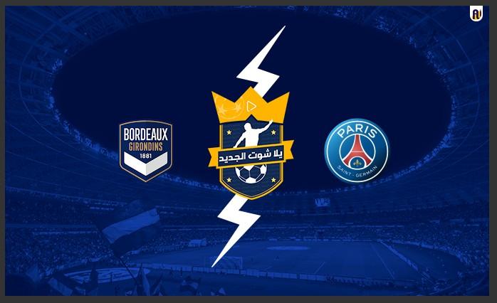 نتيجة مباراة باريس سان جيرمان وبوردو اليوم 28 / نوفمبر / 2020 بالدوري الفرنسي