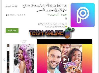 تطبيق تعديل الصور الشهير PicsArt Photo Editor