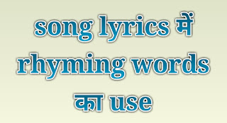 Song ke liye words