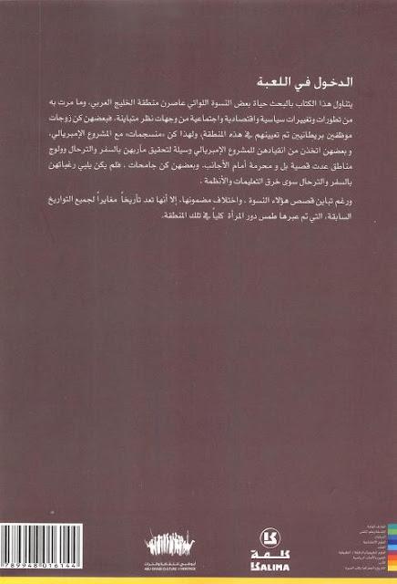 الدخول في اللعبة : قصة النساء الغربيات في الجزيرة العربية - بينيلوب توسن pdf