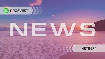 Новостной дайджест хайп-проектов за 10.09.20. Онлайн-митинг от QubitTech