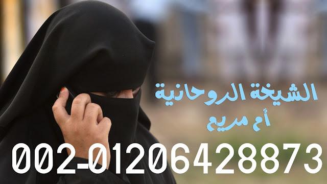 الربط النساء 00201206428873