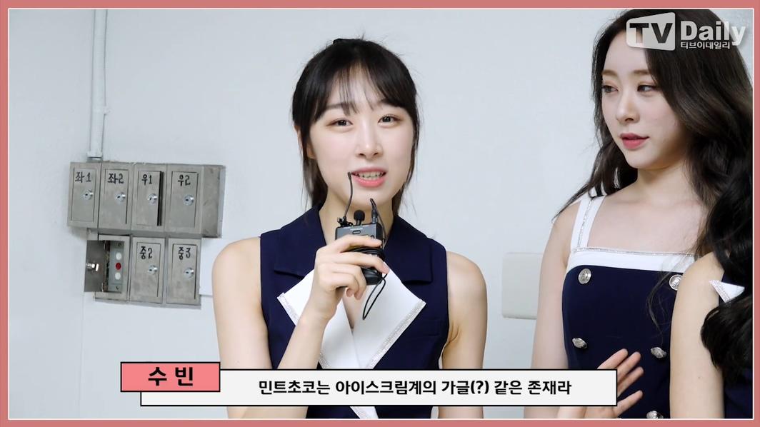 우주소녀 대기실 TMI 인터뷰