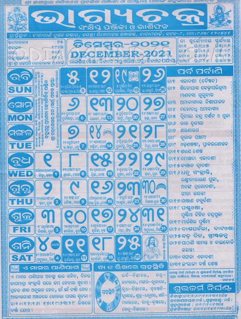 December Month Odia Bhagyachakra Calender 2021