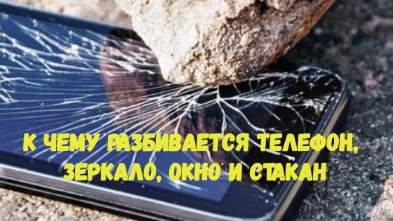 Народные приметы: к чему разбивается телефон, зеркало, окно и стакан
