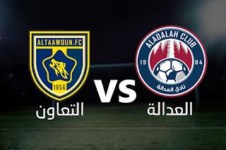 اون لاين مشاهدة مباراة التعاون و العدالة 13-9-2019 بث مباشر في الدوري السعودي اليوم بدون تقطيع