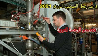 راتب المهندس النووي 2021