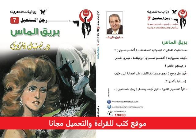 بريق الماس العدد 7 سلسلة رجل المستحيل للكاتب نبيل فاروق موقع كتب للقراءة والتحميل مجانا