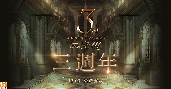 《天堂M》三週年超狂感恩活動,將於12月9日隆重登場