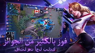 تحميل لعبة mobile legends مهكره