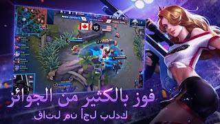 تحميل لعبة mobile legends مهكره