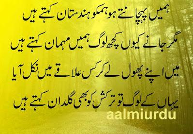 Urdu Ghazal in Urdu