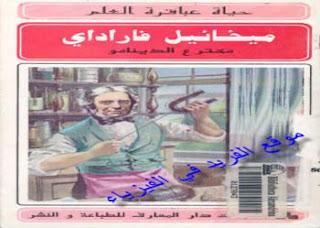 ميخائيل فاراداي pdf