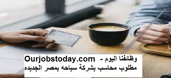 وظائفنا اليوم - وظائف محاسب للعمل بشركة سياحية بمصر الجديدة