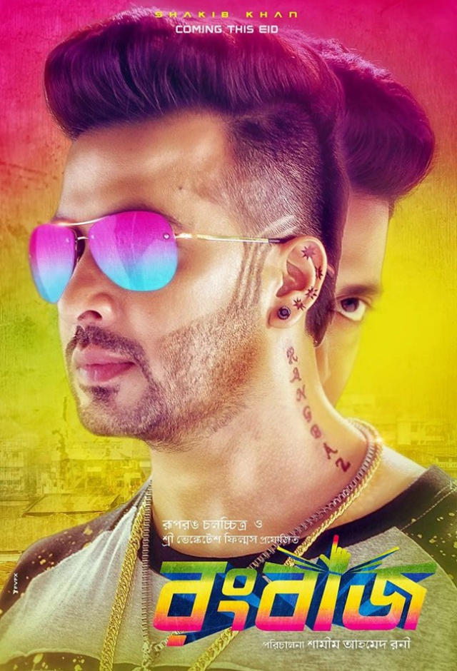 rangbaaz bengali movie review trailer poster shakib