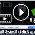 طريقة وضع فيديو كغلاف لصفحتك على الفيسبوك بشكل احترافي - شيئ رائع