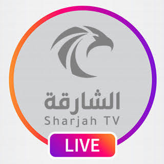 قناة تلفزيون الشارقة Al Sharjah TV بث مباشر