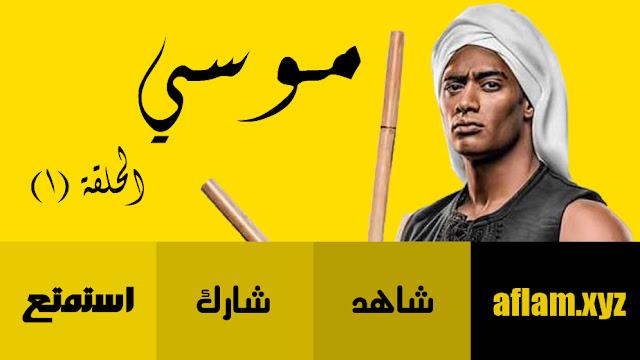 مشاهدة مسلسل موسي الحلقة الثانية شاشة كاملة عالية الجودة على اكثر من سيرفر | رمضان 2021