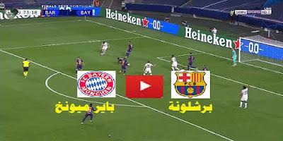 مشاهدة مباراة برشلونة وبايرن ميوتخ بث مباشر يلا كورة ستار في دوري أبطال أوروبا