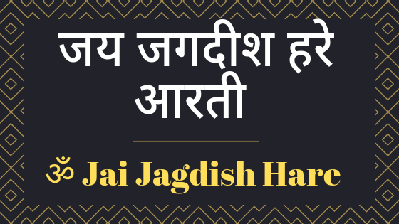 ॐ जय जगदीश हरे | Vishnu aarti | Aum Jai Jahdish hare | Aarti |