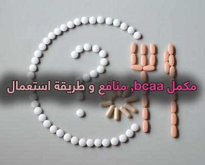 منافع و طريقة استعمال مكمل bcaa .