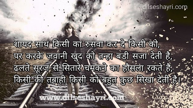 Hindi Shayari | Chamkane Ka Hausla Rakhte