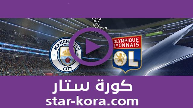 مشاهدة مباراة مانشستر سيتي وليون بث مباشر كورة ستار اون لاين لايف 15-08-2020 دوري أبطال أوروبا