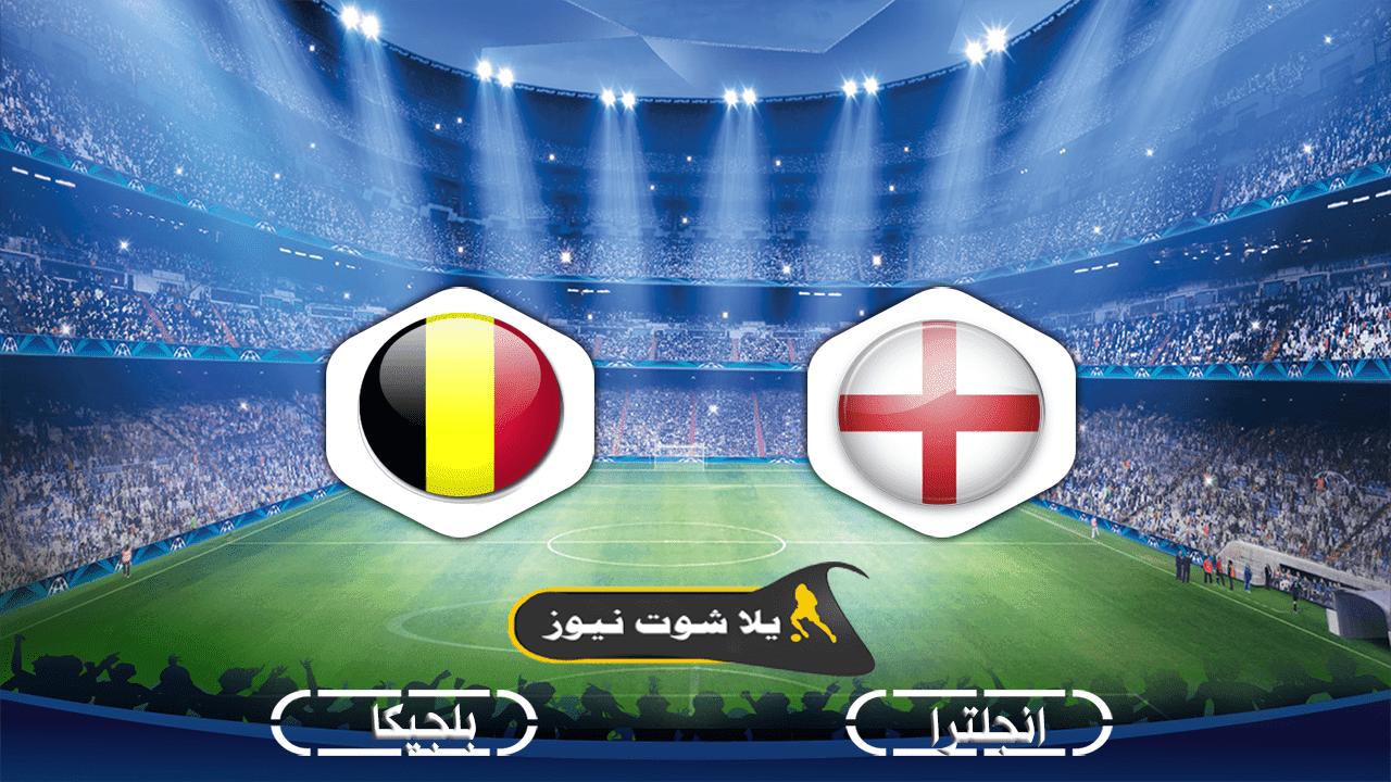 مشاهدة مباراة انجلترا وبلجيكا بث مباشر  11-10-2020 يلا شوت الجديد دوري الأمم الأوروبية