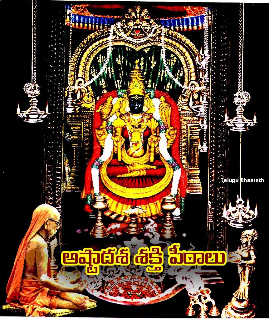 అష్టాదశ శక్తి పీఠాలు - Ashtadasa Shakti Phiitalu