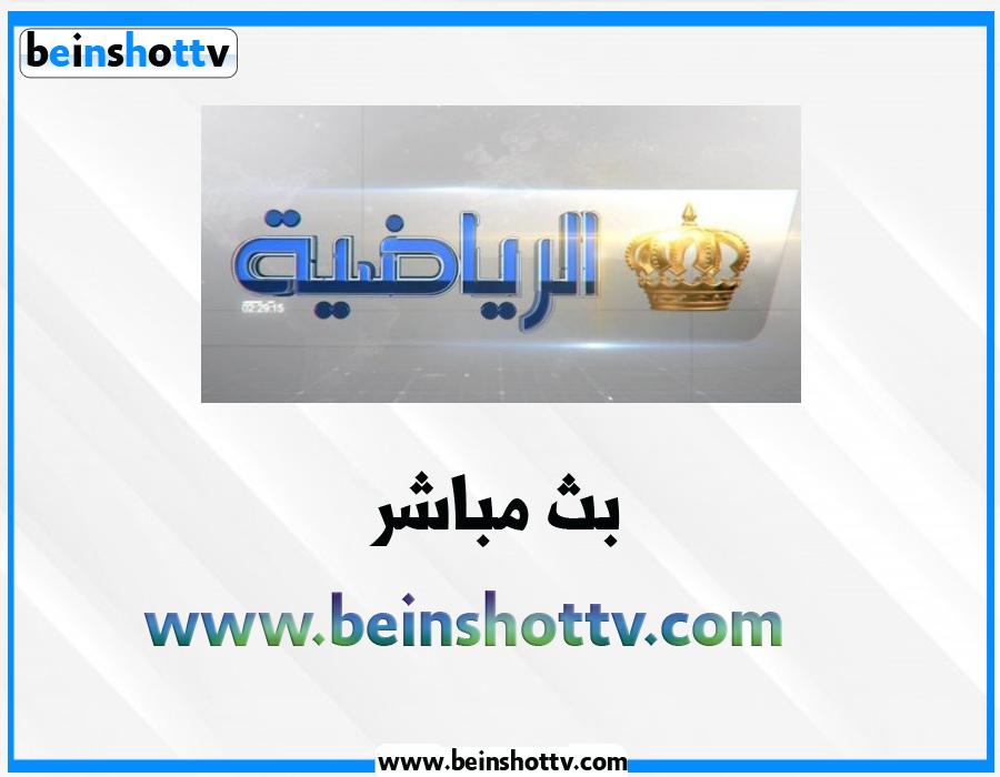 مشاهدة قناة الأردن الرياضية بث مباشر  jordan sport