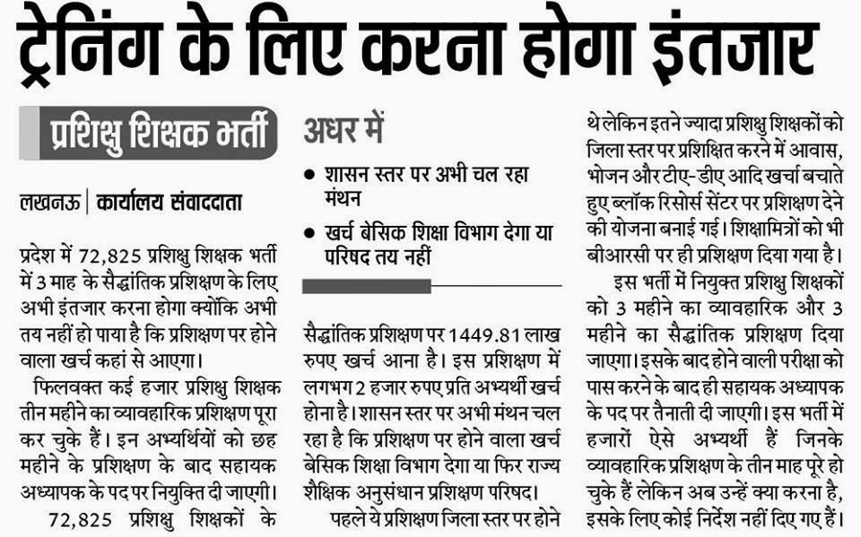 uptet latest news - hindustan paper