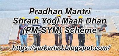 Pradhan Mantri Shram Yogi Maan Dhan (PM-SYM) Scheme