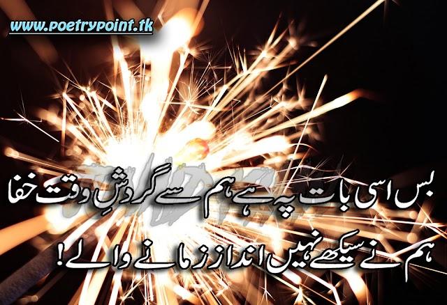 """2 lines sad urdu poetry"""" Bus is bat per han hum se gerdesh e waqt khafa""""// sad urdu poetry// poetry sms"""
