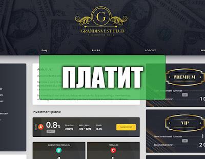 Скриншоты выплат с хайпа grandinvest.club