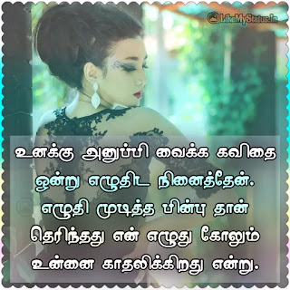 Kavithai For girlfriend