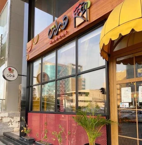 مطعم هبرات جدة | المنيو الجديد ورقم الهاتف والعنوان