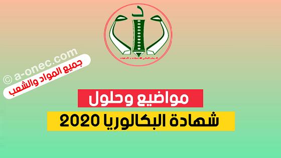 مواضيع وحلول شهادة البكالوريا 2020 BAC