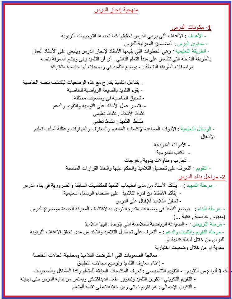 منهجية ومراحل وطريقة إعداد وتقديم درس داخل الفصل الدراسي