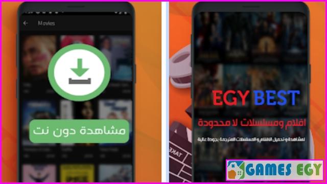 تطبيق Egybest الاصلي الجديد أفلام ومسلسلات