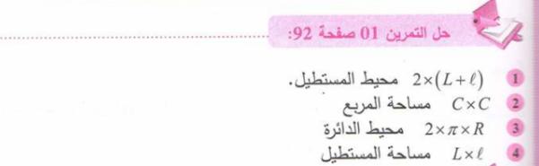 حل تمرين 1 صفحة 92 رياضيات للسنة الأولى متوسط الجيل الثاني