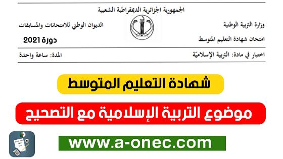 موضوع التربية الإسلامية شهادة التعليم المتوسط 2021 مع التصحيح النموذجي