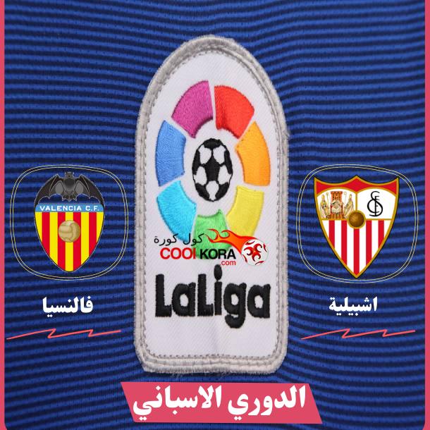 تعرف على موعد مباراة إشبيلية وفالنسيا الدوري الاسباني والقنوات الناقلة
