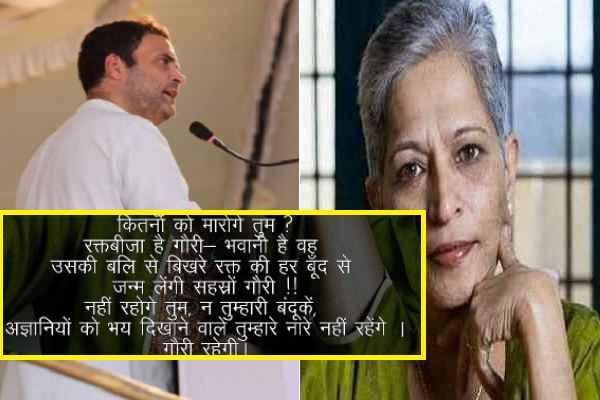 rahul-gandhi-told-gauri-lankesh-was-parbati-bhawani-avtar-news