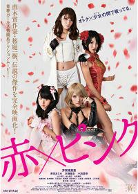 Girls Blood Directors Cut (2014)