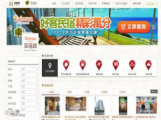 台灣旅宿網