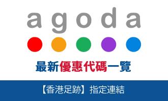 按此取得 Agoda 最新優惠代碼